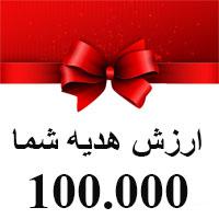 هدیه 100 هزار تومانی خرید زیورآلات صدف