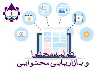 کارگاه تولید محتوا و بازاریابی محتوایی