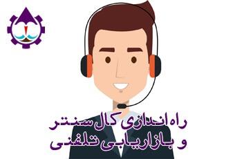کارگاه راهنمای جامع راه اندازی کال سنتر و بازاریابی تلفنی